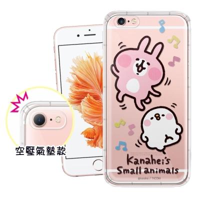 官方授權 卡娜赫拉 iPhone 6s/6 4.7吋 透明彩繪空壓手機殼(妞妞舞...