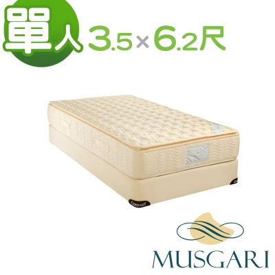 MUSGARI 瑪格麗 米西亞 乳膠獨立筒彈簧床墊-單人3.5尺