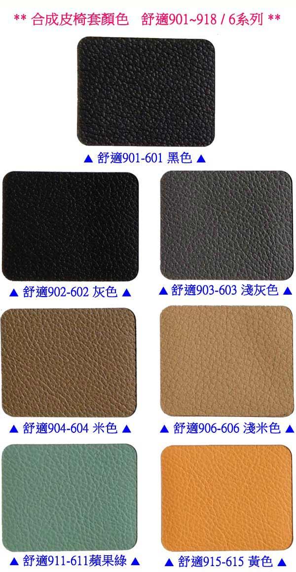 【葵花】量身訂做-汽車椅套-日式合成皮-舒適配色-C款-轎車款/休旅車5~8人座-雙前座-第一排2人座