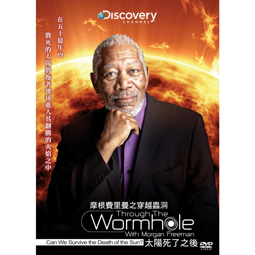 摩根費里曼之穿越蟲洞:太陽死了之後 DVD
