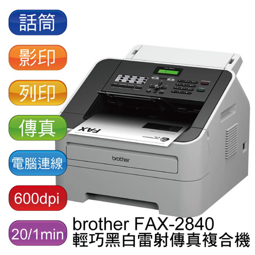 【福利品】Brother FAX-2840 黑白雷射傳真機