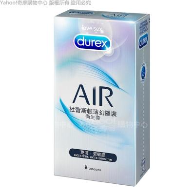 Durex杜蕾斯 AIR輕薄幻隱裝保險套 8入