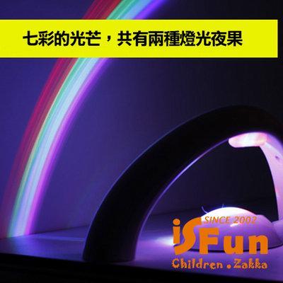 iSFun 彩虹天際 反射投影燈夜燈