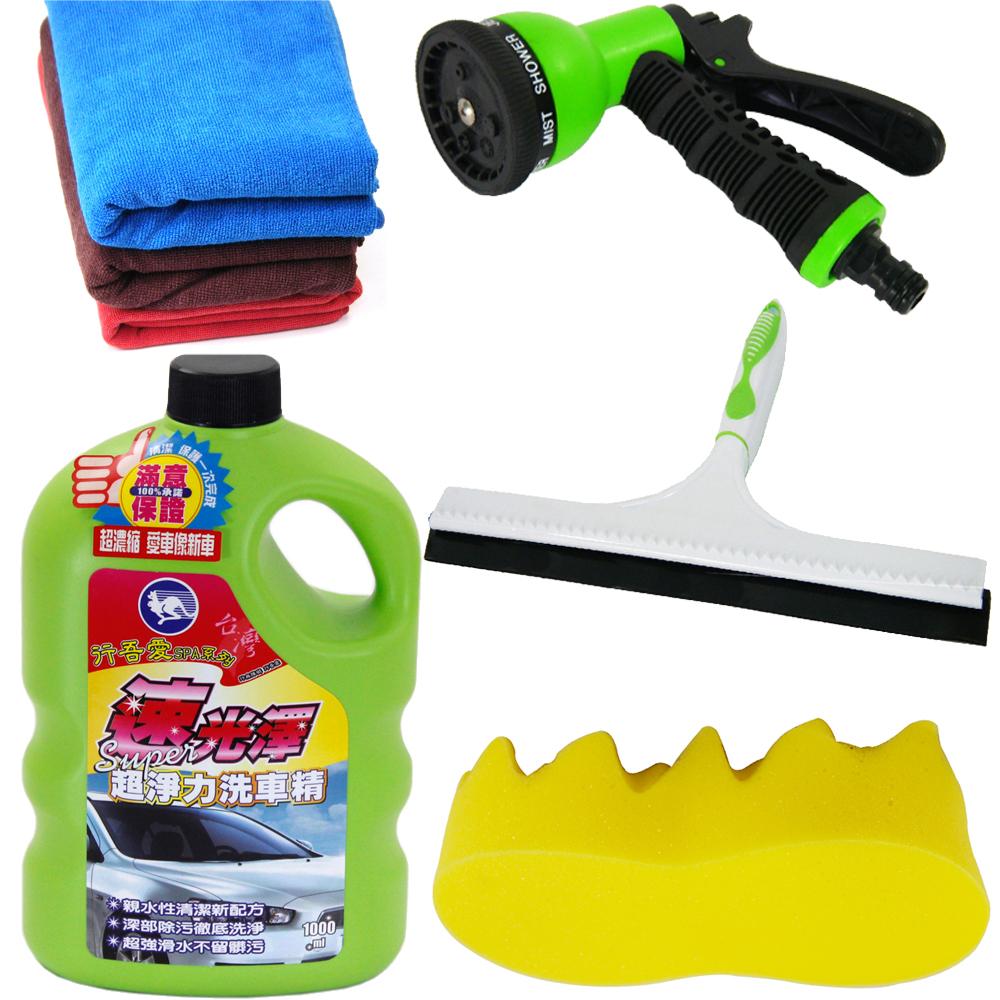 [快]洗車5件組合包(洗車巾+12吋玻璃刮刀+8字海棉+七段水槍頭+超淨力洗車精)
