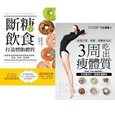 斷糖飲食打造燃脂體質+3周吃出瘦體質(2書)