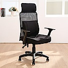 LOGIS邏爵-帕洛斯超高背大護腰專利三孔坐墊椅 辦公椅 電腦椅 書桌椅 美臀椅