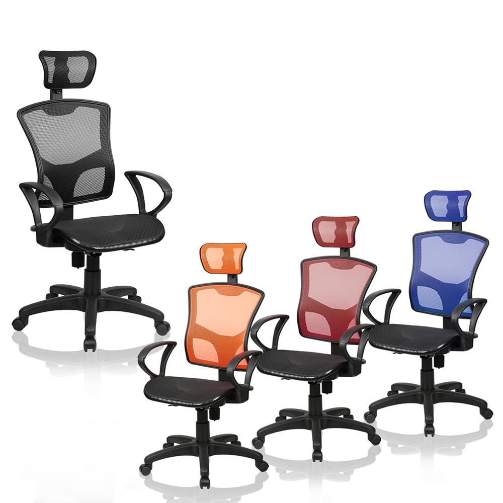 椅子夢工廠 高背全網可調頭枕電腦椅 工廠直營(4色任選)