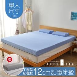 HouseDoor記憶床墊 日本大和抗菌表布12cm厚竹炭記憶薄墊(單人3尺)