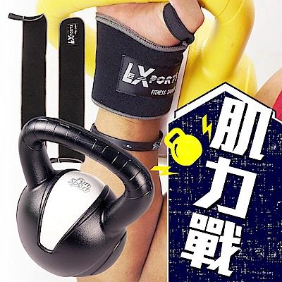 Fun Sport 【肌力戰】壺鈴12KG+腕部支撐護帶(纏繞式)