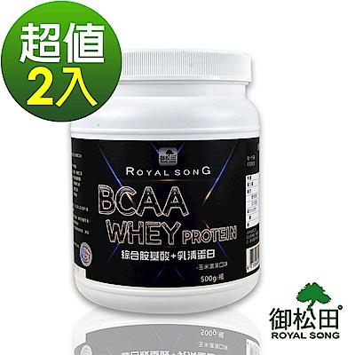 【御松田】BCAA綜合胺基酸+乳清蛋白(500g/瓶)-2瓶