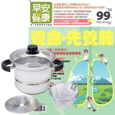 早安健康 (1年12期) 贈 頂尖廚師TOP CHEF304不鏽鋼多功能萬用鍋