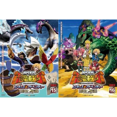 古代王者 恐龍王(15)(16)DVD (翼龍傳說3+4)