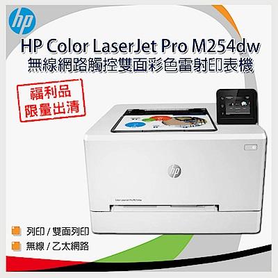 【福利品】HP Color LaserJet Pro M254dw 無線觸控雙面彩色雷射