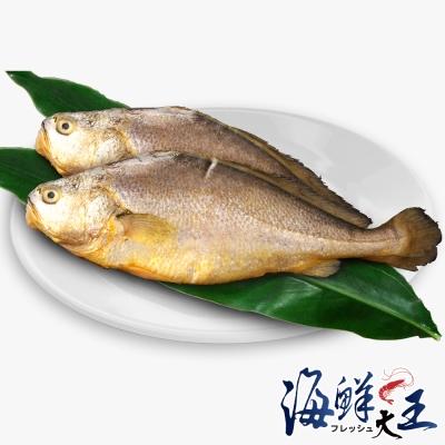 【海鮮大王】當季肥碩大黃魚 *6隻組 (400g±10%/隻)