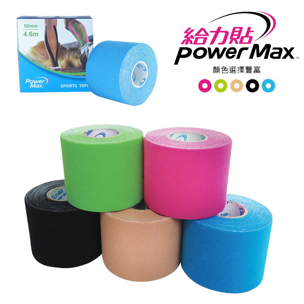 給力貼PowerMaxKinesiologytape運動貼布-3捲台製