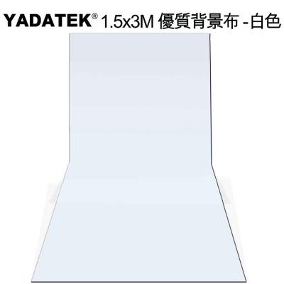 YADATEK 1.5x3M優質背景布-白色