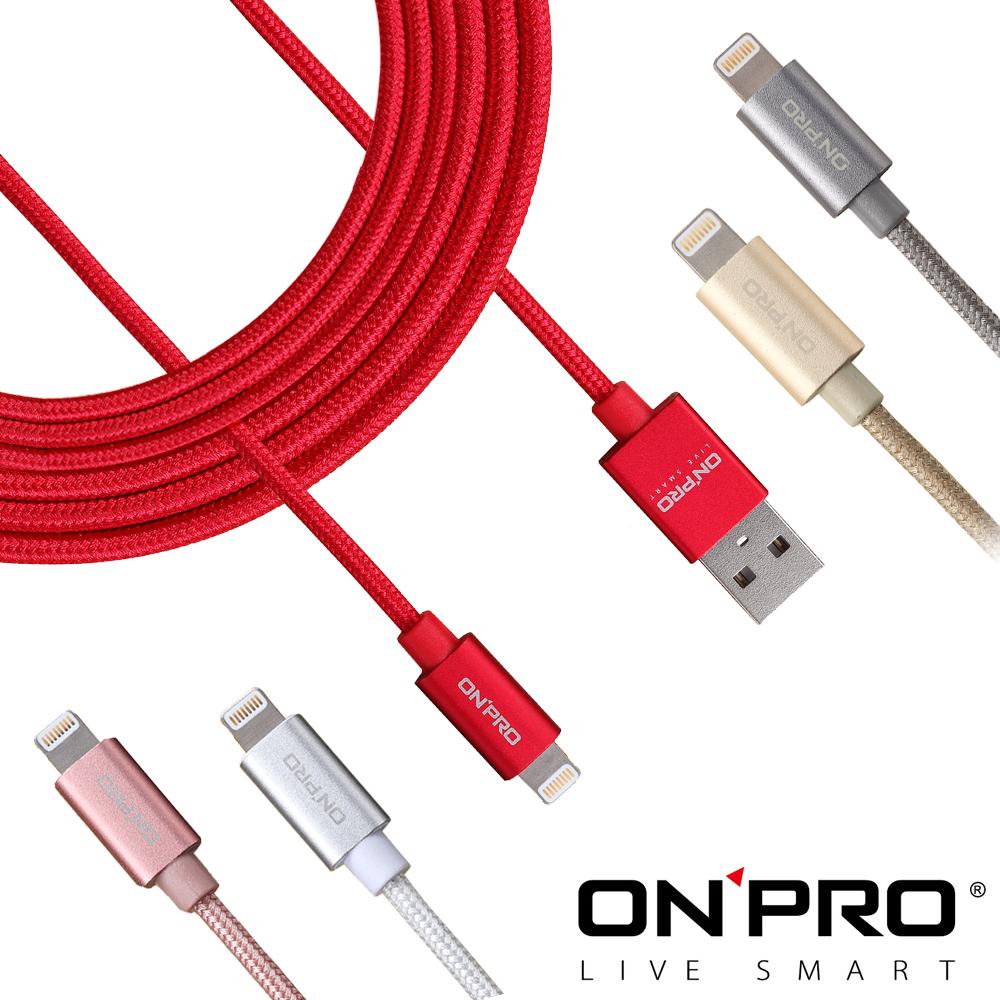 ONPRO 金屬質感 lightning USB充電傳輸線-2M