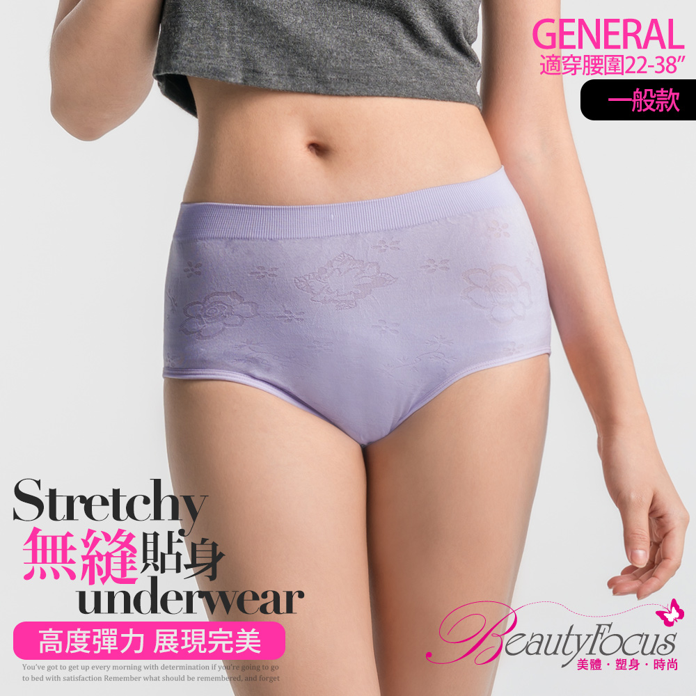 內褲 超彈力無痕立體中腰三角褲(淺紫色)BeautyFocus