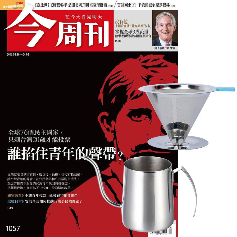 今周刊 (半年26期) 贈 304不鏽鋼手沖咖啡2件組