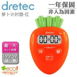 【dretec】「紅蘿蔔」可愛造型長時間計時器