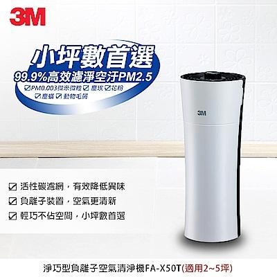 3M-淨呼吸空氣清淨機-淨巧型-FA-X50T-適