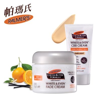 Palmers帕瑪氏深透白淡斑透亮裸妝保濕組(日霜+CBB霜)