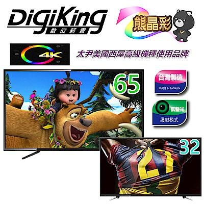 DigiKing數位新貴65吋真4KUHD LED液晶贈32吋SF-6561