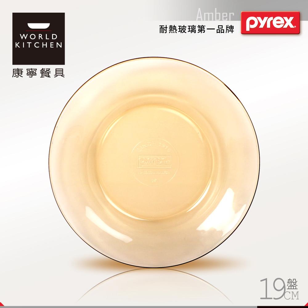 美國康寧 Pyrex19cm 透明餐盤(8H)