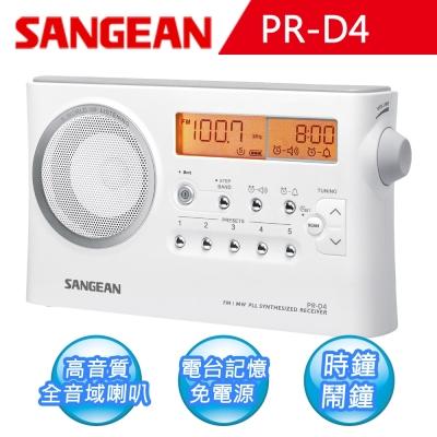 【SANGEAN】調頻FM / 調幅AM數位收音機(PR-D4)