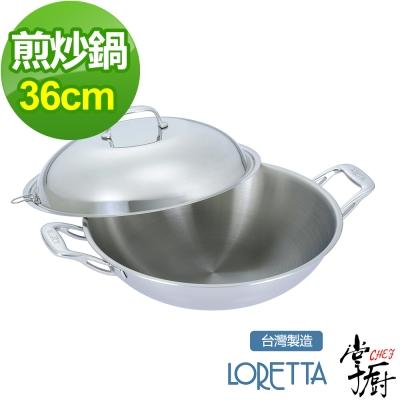 掌廚 LORETTA七層複合金雙柄中華煎炒鍋36cm(含蓋)