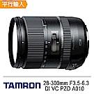 TAMRON 28-300mm F3.5-6.3 Di VC PZD A010 平輸