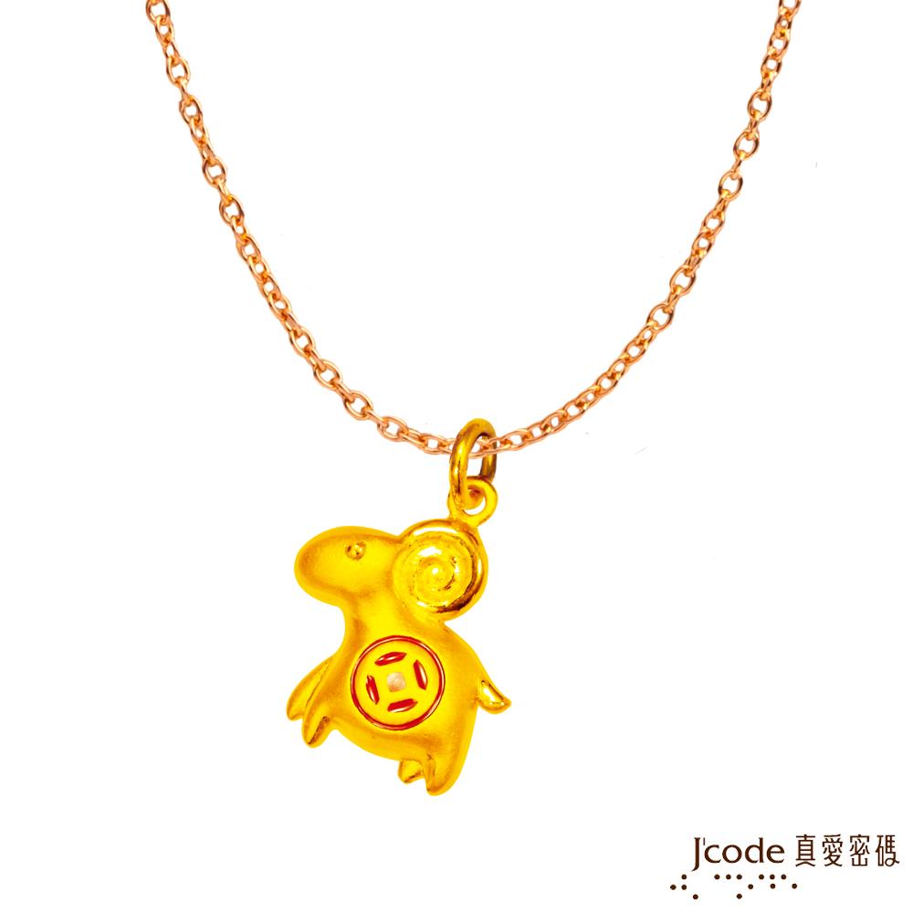 J'code真愛密碼 古錢羊黃金墜子 送項鍊
