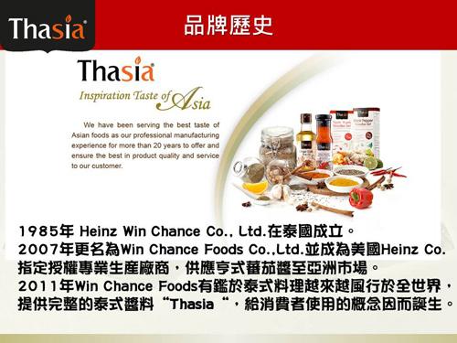 Thasia泰西亞 泰式酸辣(東炎)醬(50g)
