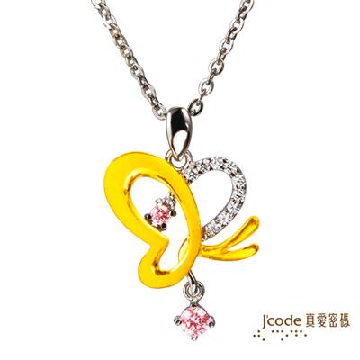 J'code真愛密碼-美妙時光 純金+925純銀墜