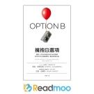 擁抱B選項(Readmoo讀墨電子書)