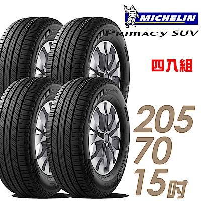 【米其林】SUVMI-205/70/15 舒適穩定輪胎 四入組 適用CRV一代