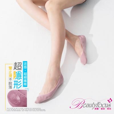 BeautyFocus台灣製涼感凝膠止滑隱形襪-素面款-莓紅