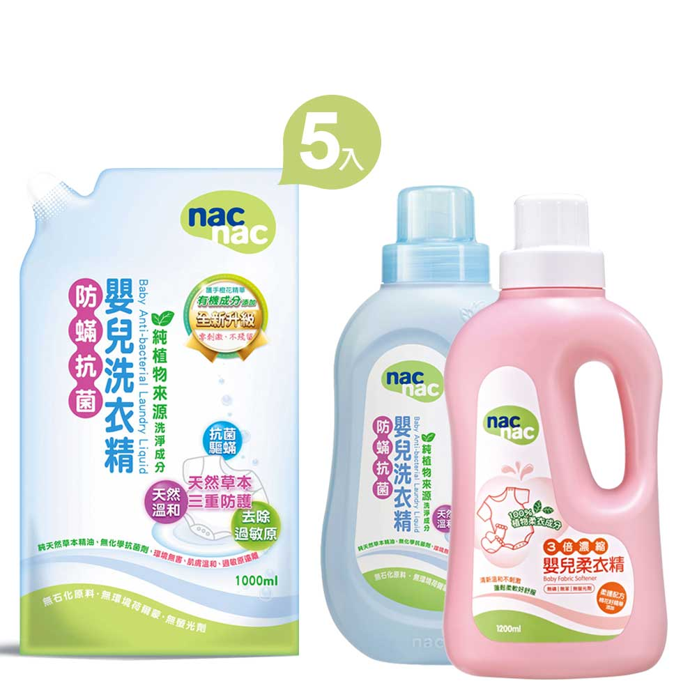 nac nac 防蹣抗菌嬰兒洗衣精組合