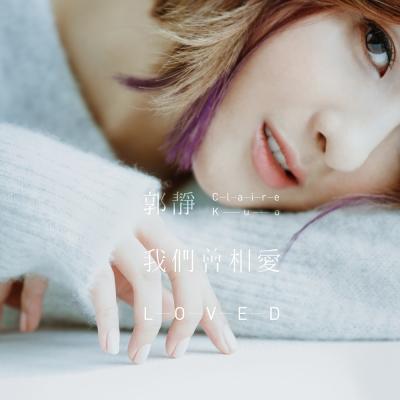 郭靜/我們曾相愛(1CD)
