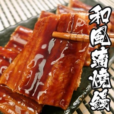 海鮮王 日式和風蒲燒鰻 *10片組( 80g±10%/片 )