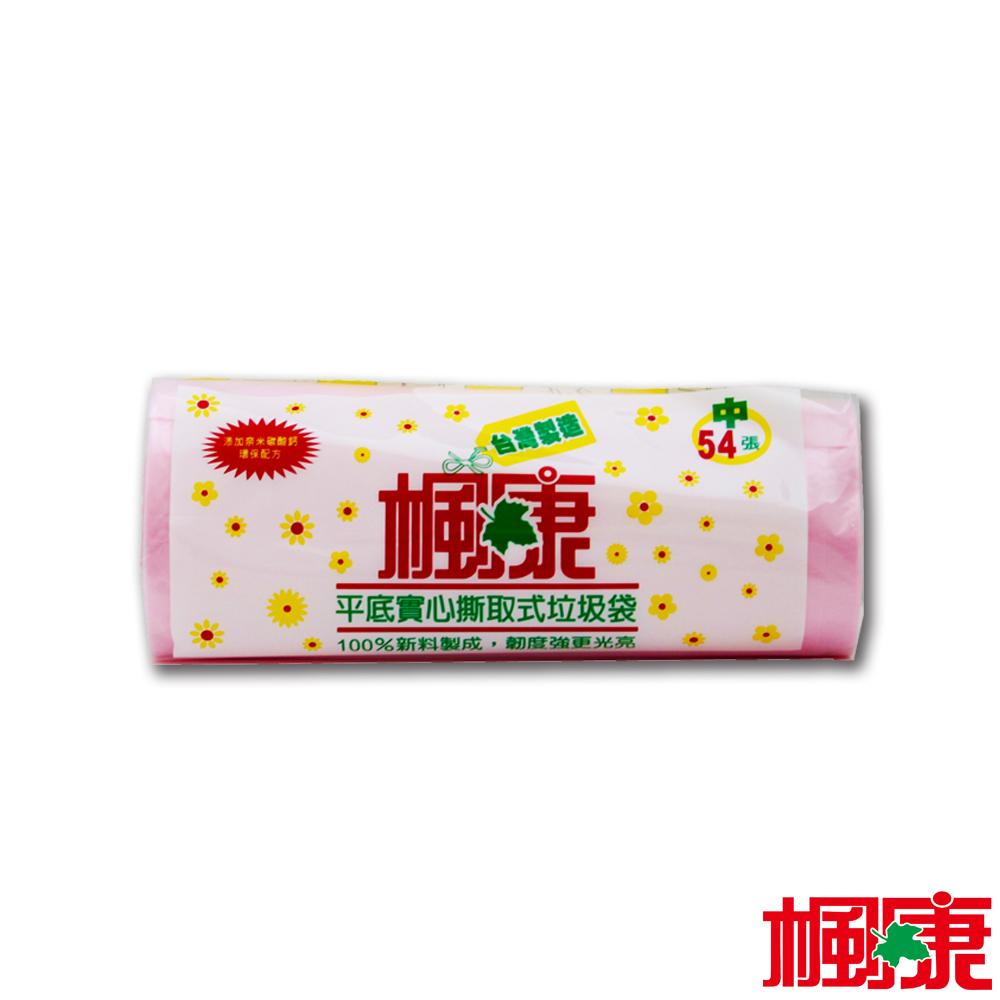 楓康 平底實心撕取式垃圾袋 54張(中/53x60cm)