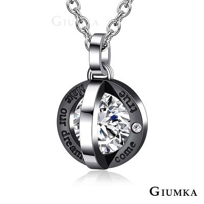 GIUMKA白鋼 情侶項鍊 轉動夢想黑玫兩款任選