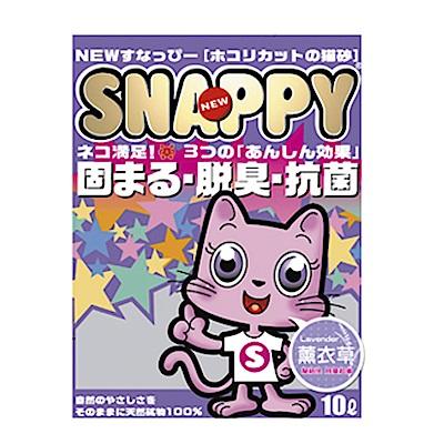 2包組 SNAPPY-薰衣草(複合細砂)10L