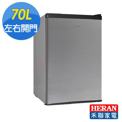 HERAN禾聯 70L 單門小冰箱 HRE-0712 (S)