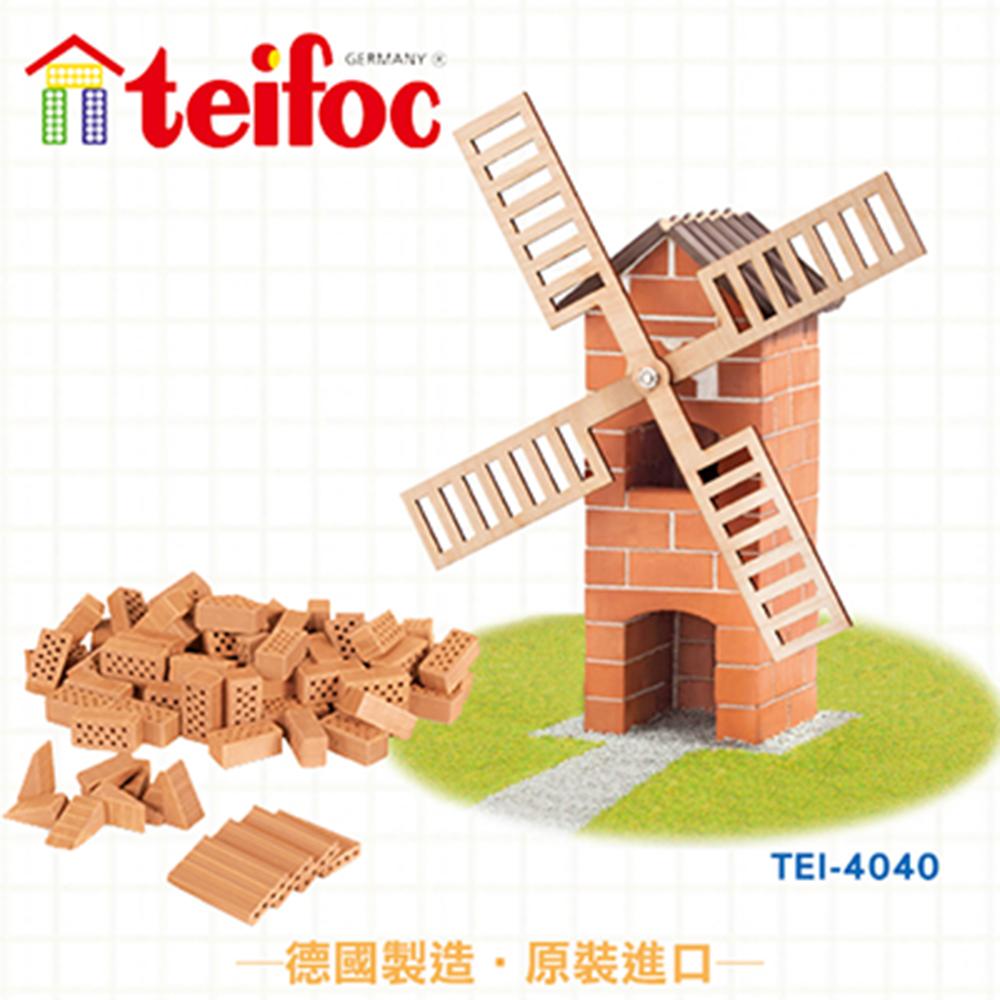 【德國teifoc】DIY益智磚塊建築玩具 - TEI4040