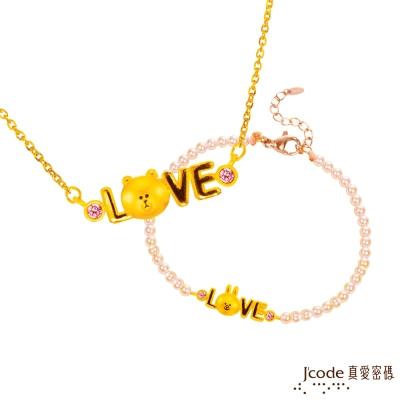 真愛密碼-我愛熊大黃金項鍊-我愛兔兔黃金珍珠手鍊