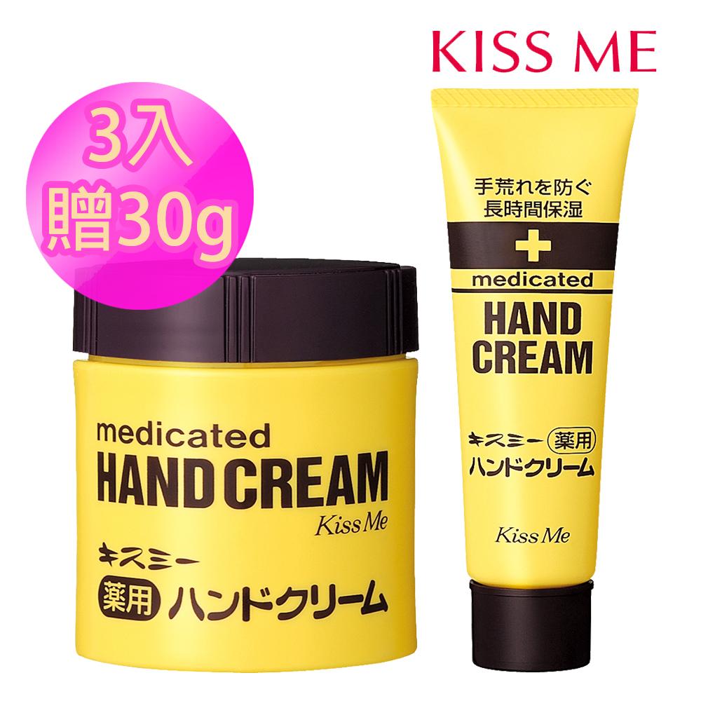 KISS ME奇士美-護手霜75g(好康3送1優惠組)