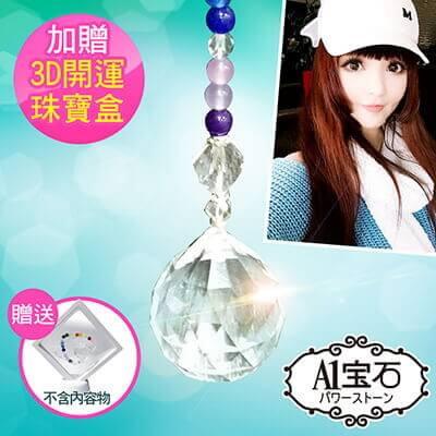 時尚白水晶五行七脈輪晶鑽吊飾 加贈-3D開運風水盒 A1寶石X芙羅拉老師
