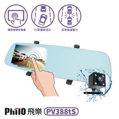 飛樂PhiloPV388TS 觸控瑩幕 前後雙鏡1080P ADAS安全預警行車記錄器