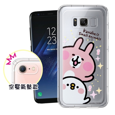 官方授權 卡娜赫拉 Samsung Galaxy S8 透明彩繪空壓手機殼(探頭...